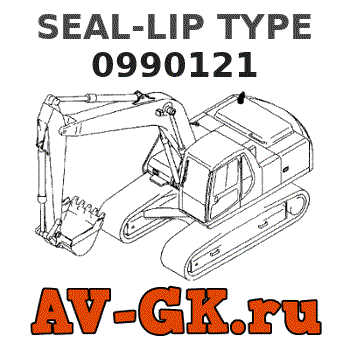 Caterpillar 0990121 SEAL-LIP TYPE