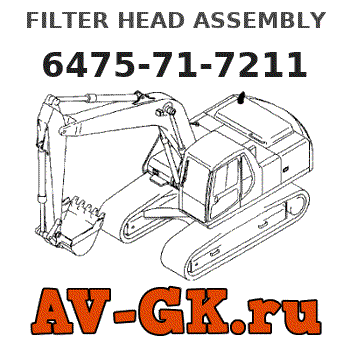FILTER HEAD ASSEMBLY 6475-71-7211 KOMATSU