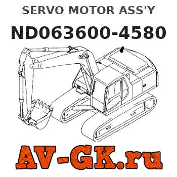 KOMATSU ND063600-4580 SERVO MOTOR ASS'Y